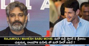 mahesh babu rajamouli movie update