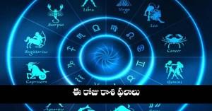 today horoscope telugu