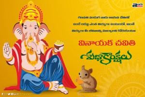 Happy Vinayaka Chavithi Telugu Wishes Quotes