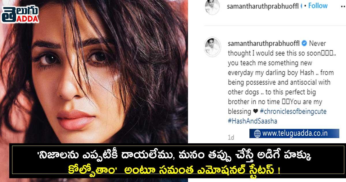 samantha-status