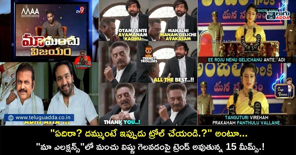 Trending memes on Manchu Vishnu winning in maa elections