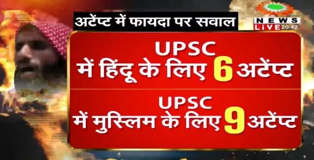 Suresh Chavhanke's UPSC Jihad Episode Makes Various False Claims