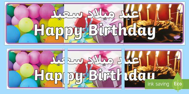 Happy Birthday Photo Display Banner Arabic English Happy Birthday Photo