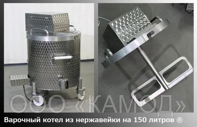 Варочный котел для соусов 150 литров