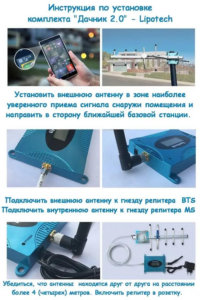 Инструкция по установке комплекта Дачник