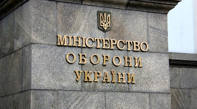 The Ministry of Defense of Ukraine