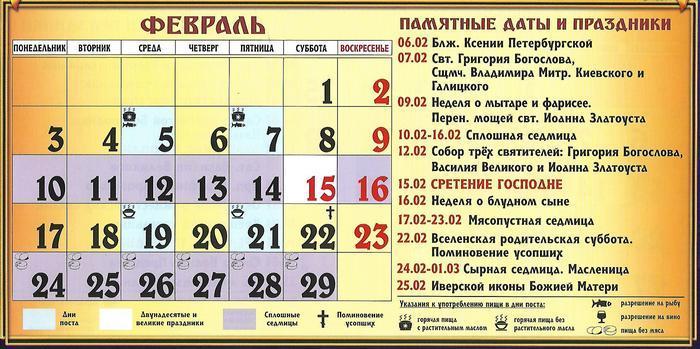 Церковний календар на лютий / vedmochka.net