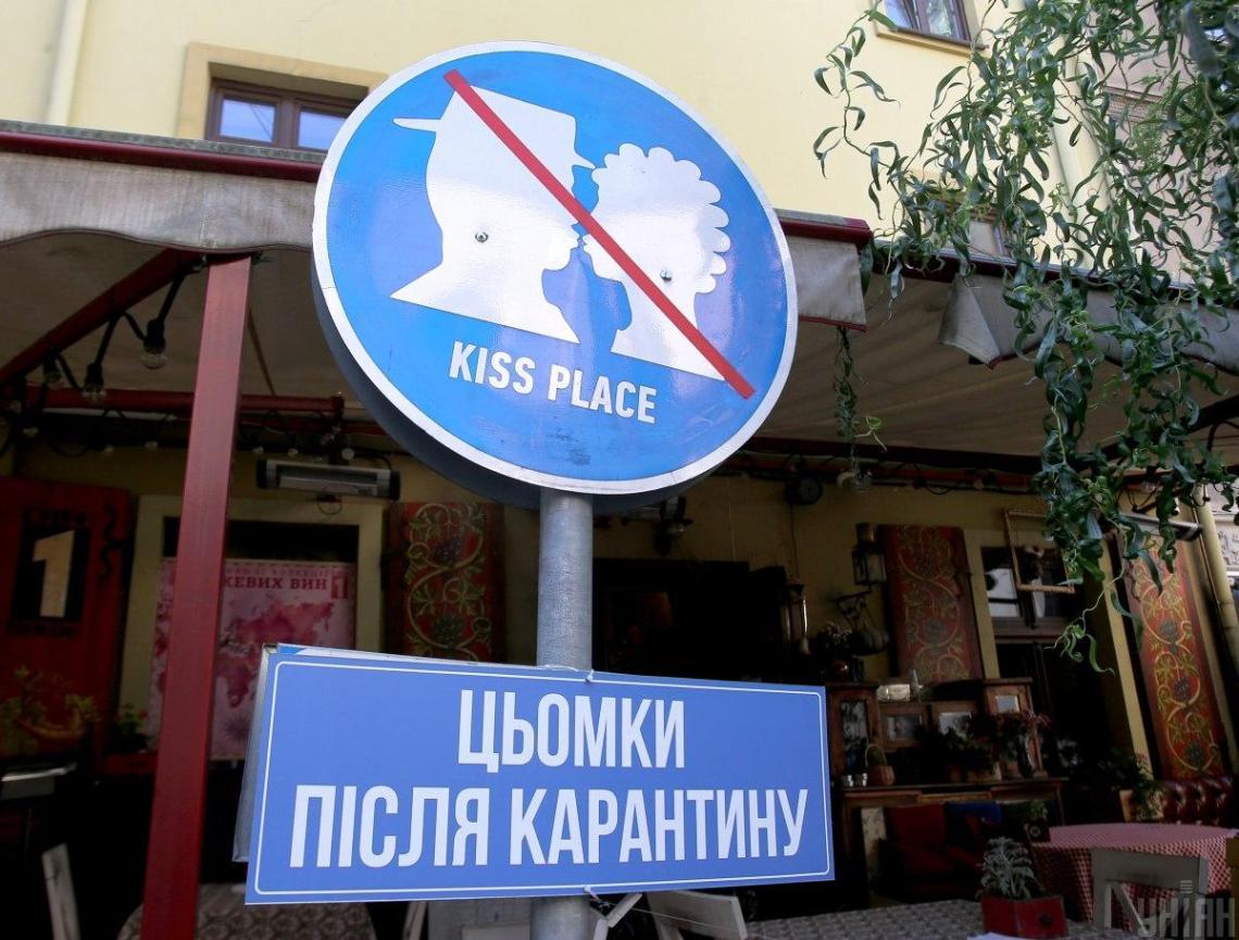 Львов обжалует в суде введение карантина выходного дня / фото УНИАН, Александр Синица