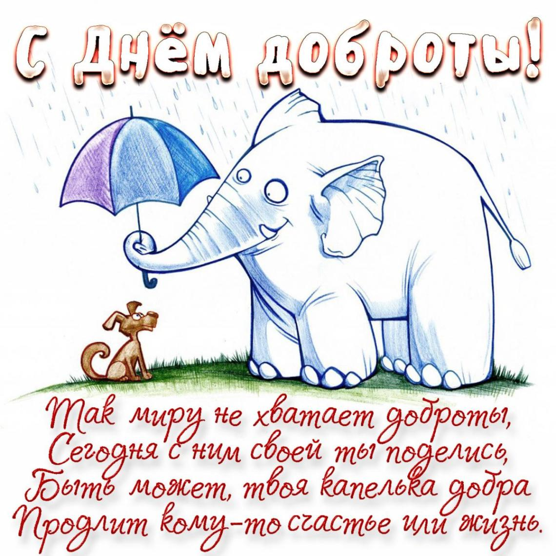 Поздравления с Днем доброты / kartinki-life.ru