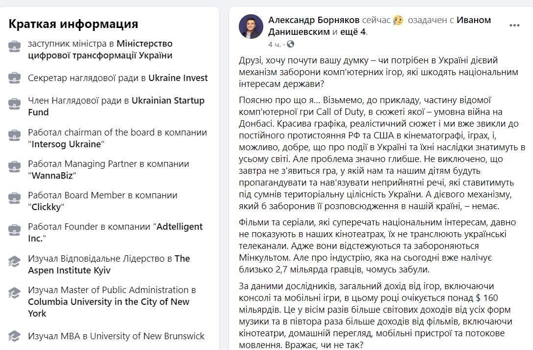 Пост Олександра Борнякова щодо заборони відеоігор /скріншот