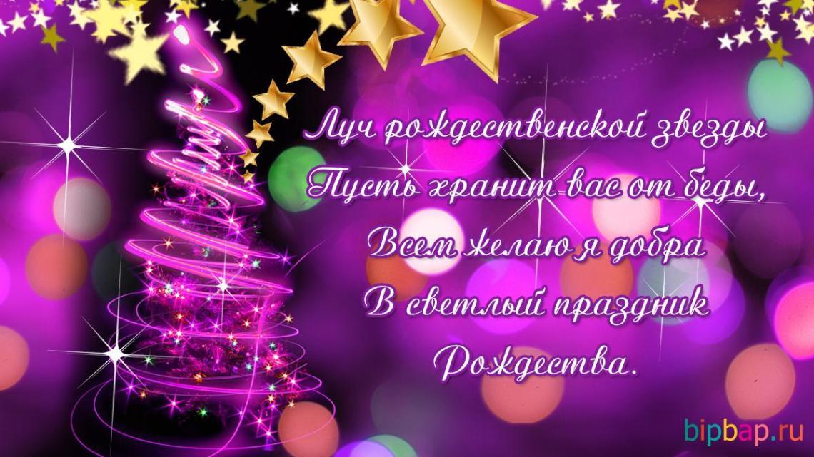 Католическое Рождество 25 декабря/ bipbap.ru