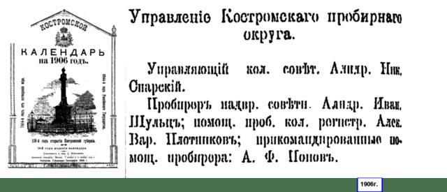 1906г