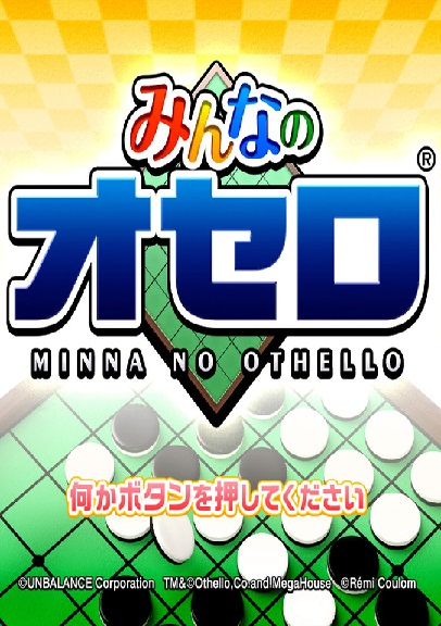 Minna No Othello みんなのオセロ Switch NSP