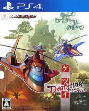 Ketsui Deathtiny -Kizuna Jigoku Tachi- PS4 PKG