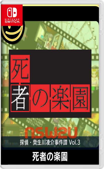 G-MODEアーカイブス+ 探偵・癸生川凌介事件譚 Vol.3「死者の楽園」 Switch NSP XCI