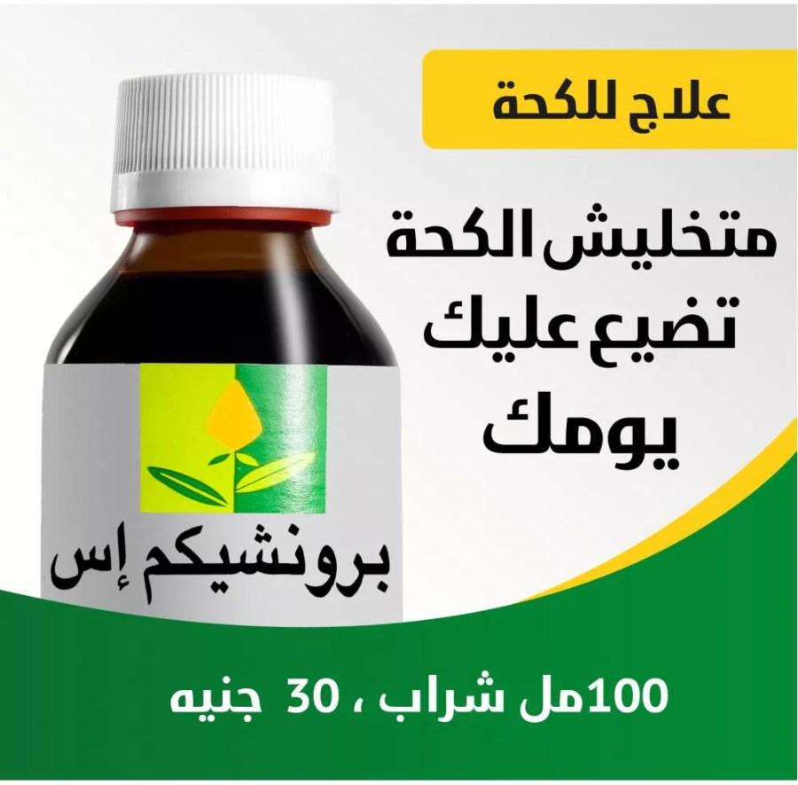 Bronchicum Elixir S Syrup 100 Ml