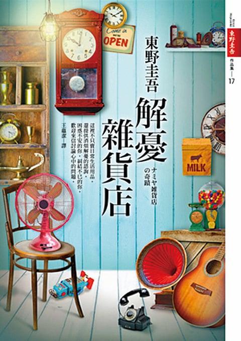 【書摘】解憂雜貨店(3)|大紀元時報 香港|獨立敢言的良心媒體