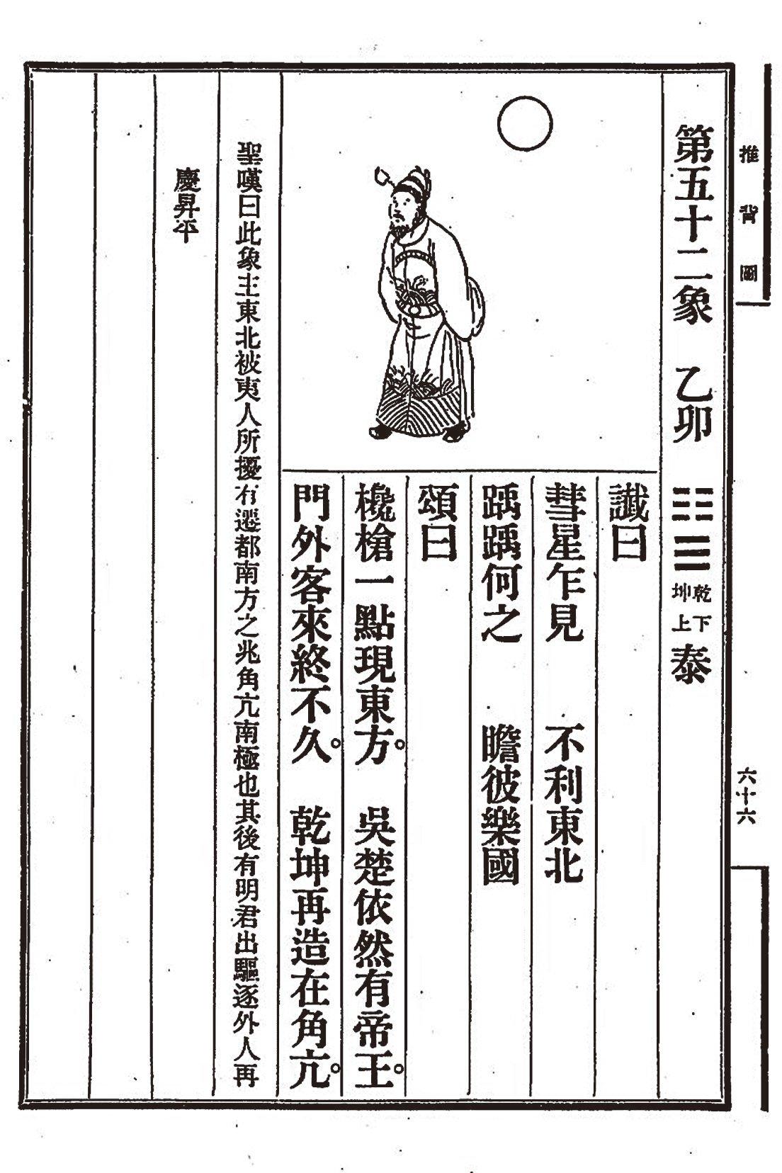 古代預言:《推背圖》預言2017年大事:中共衰亡|大紀元時報 香港|獨立敢言的良心媒體