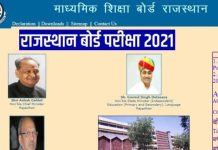 RBSE 10th 12th Result 2021: Committee constituted, may be released next week RBSE Rajasthan Board 10th 12th result formula
