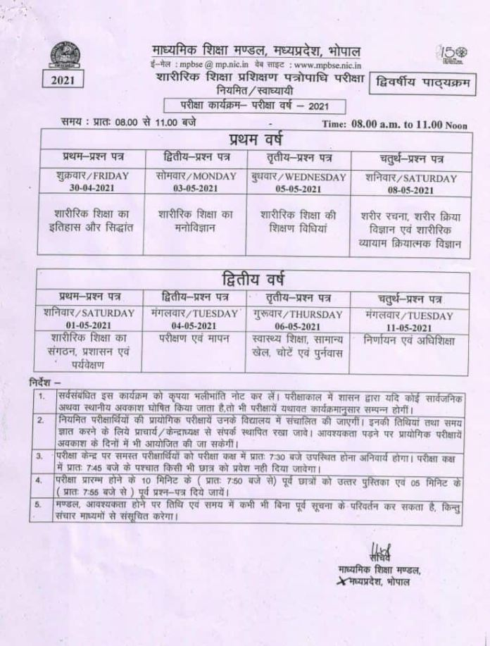 mp board physical education 1616180545