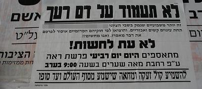 Detainee 'rotting in Zionist captivity under cruel torture' (Photo: Ohad Zwigenberg)