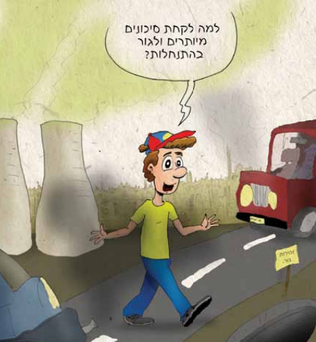 Illustration from the book: 'Why take unnecessary risk and live in the settlements?' (Illustration: Shlomi Charka)