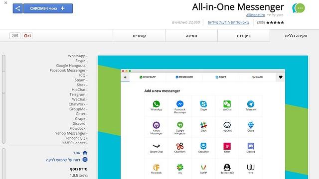 כל האפליקציות בחלון אחד. All-In-One-Messenger (צילום מסך)