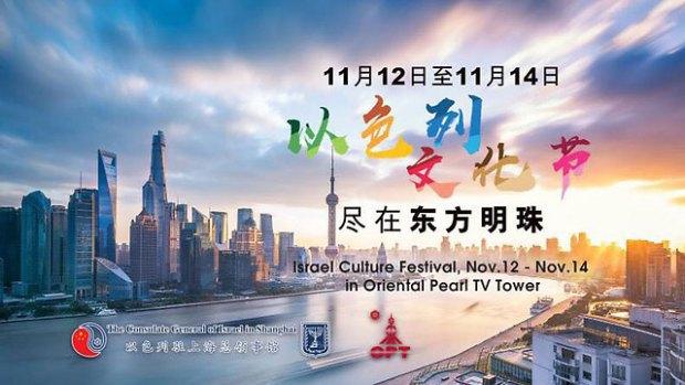 Реклама Израильской недели в Шанхае