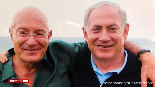 Netanyahu and Milchan. In his third and fourth terms, the prime minister widely expanded the permission he gave himself to act on issues he is personally involved in (Photo: Courtesy of Channel 2 News)