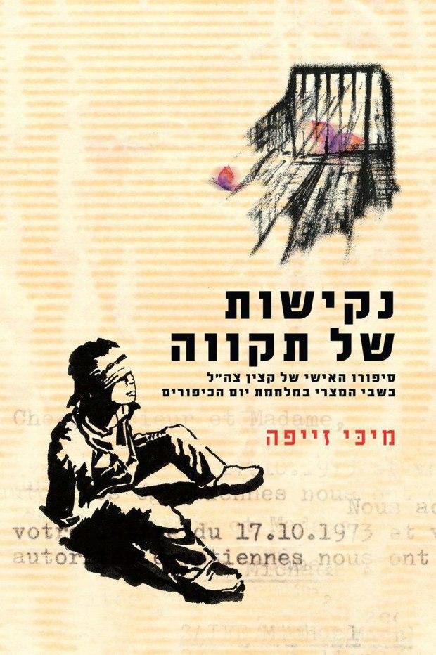 Книга об египетском плене