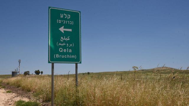 Panneau routier indiquant Qela et Bruchim (Photo: Avihu Shapira)