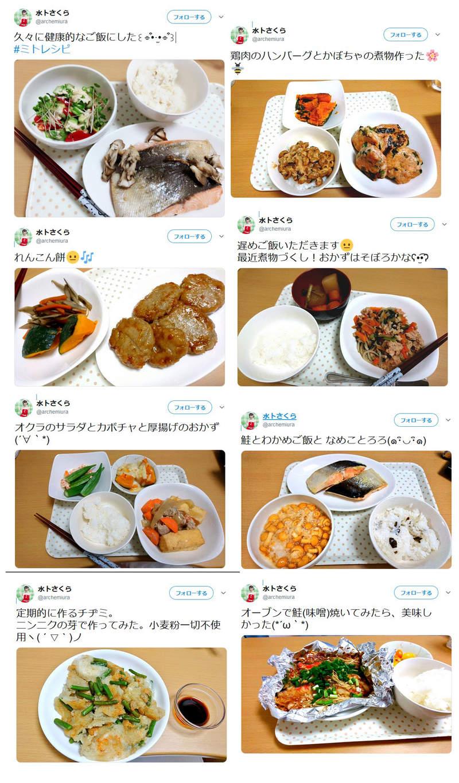 十年一遇之神乳《水卜櫻》讓網友覺得賢慧私房料理好會做 - 圖片8
