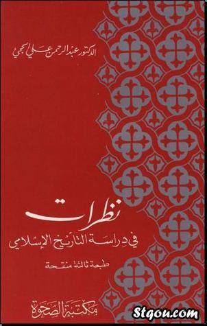 كتاب نظرات في دراسة التاريخ الإسلامي