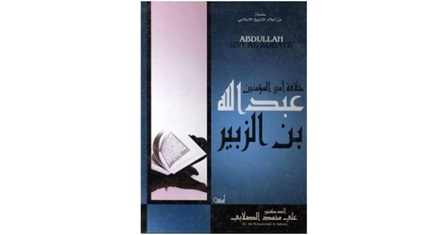 كتاب خلافة أمير المؤمنين عبد الله بن الزبير