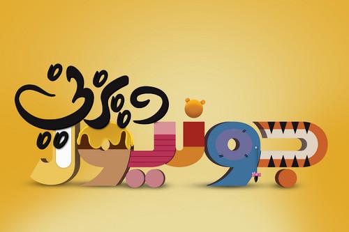 Disney Junior Logo Yo Gabba
