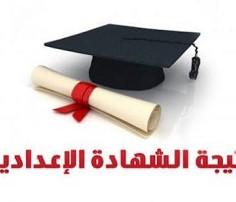 نتيجة الصف الثالث الاعدادي 2018 محافظة البحر الاحمر