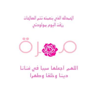 Top Ten الحمد لله الذي بنعمته تتم الصالحات لقد رزقت بمولود