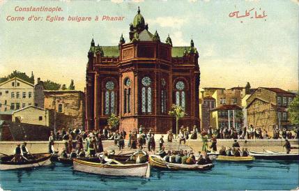 "Българската църква ""Свети Стефан"" в Цариград / The Bulgarian church ""St. Stefan"" in Constantinople"