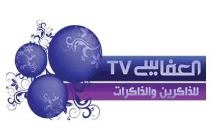 تردد قناة العفاسي للاناشيد الجديد على النايل سات