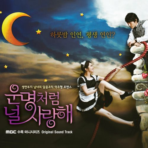 [Album] Various artists   Fated To Love You OST (MP3)