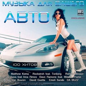 Music For Auto - 2017 Mp3 indir 58bchv
