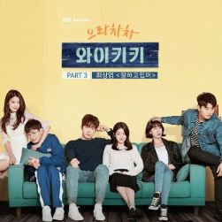 Choi Sang Yeop – Welcome to Waikiki OST Part.3