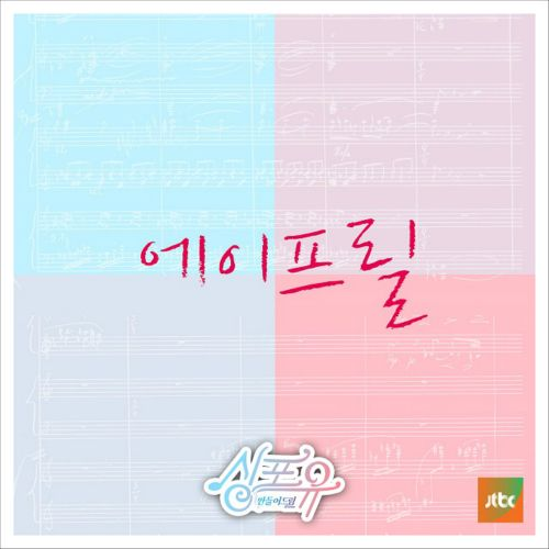 Download APRIL - 이렇게 너 (The Way You Are) MP3