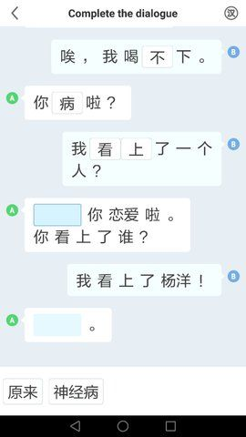 Hellochinese review start learning chinese for free all language hellochinese premium fandeluxe Image collections