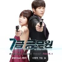[Download] (Single) Junho (2PM) – 7th Grade Civil Servant OST Part.1