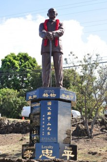 Sun Yat Sen statue at Keokea Park, located along Lower Kula Road. Photo courtesy, County of Maui.