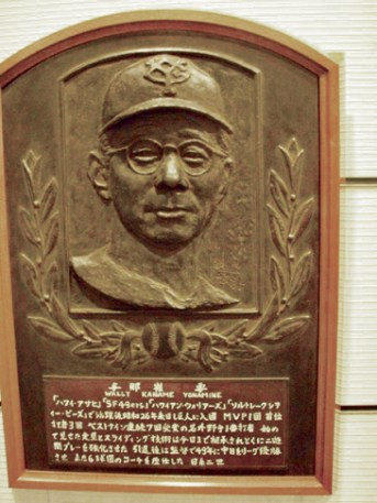 Wally Yonamine's plaque in the Japan Baseball Hall of Fame at the Tokyo Dome-MidWeek