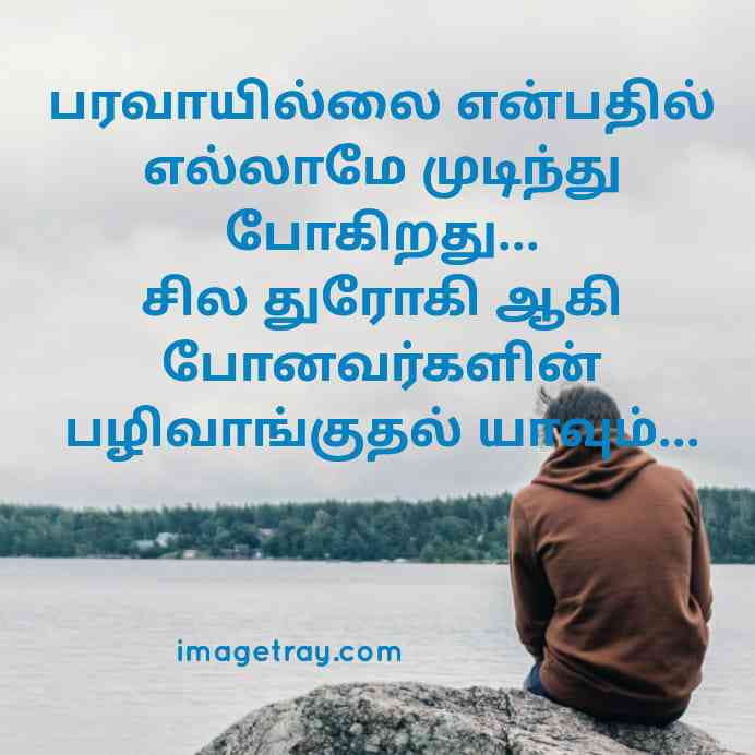 painful Tamil cute love quotes
