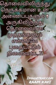 feeling  quotes for status