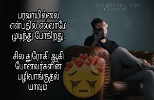 cute quotes in tamil